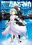 """魔法少女たると☆マギカ The legend of """"Jeanne d' Arc"""" (2) (まんがタイムKRコミックス フォワードシリーズ)"""
