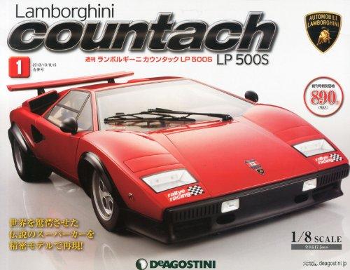 週刊 ランボルギーニカウンタック LP (エルピー) 500S (エス) 2013年 10/0号 [分冊百科]