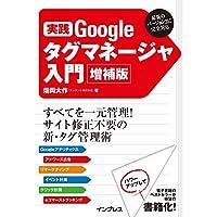 Amazon.co.jp: 実践 Googleタグマネージャ入門 増補版 電子書籍: 畑岡大作: Kindleストア