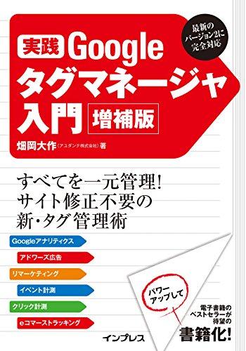 実践 Googleタグマネージャ入門 増補版[Kindle版]