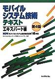 モバイルシステム技術テキスト エキスパート編 -MCPCモバイルシステム技術検定試験1級対応-第4版