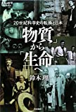 「物質」から「生命」へ ― 20世紀科学史の転換と日本 (大人の科学Books)