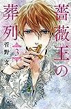 薔薇王の葬列(3)(プリンセス・コミックス)