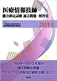 医療情報技師能力検定試験過去問題・解答集〈2014〉
