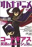 オトナアニメ Vol.4 (4) (洋泉社MOOK)