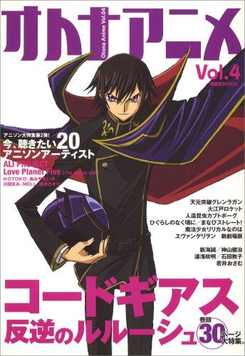 オトナアニメ Vol.4 (4) (洋泉社MOOK) (洋泉社MOOK)