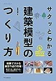 サムネイル:book『サクッとわかる建築模型のつくり方』