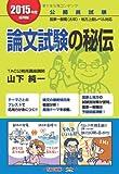 公務員 論文試験の秘伝 2015年度採用 (公務員試験)