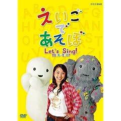 �������ł����� Let's Sing! 2006~2007 [DVD]