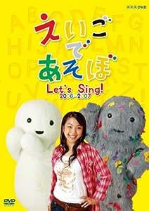 えいごであそぼ Let's Sing! 2006~2007 [DVD]