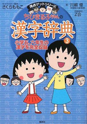 ちびまる子ちゃんの漢字辞典
