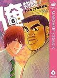 俺物語!! 6 (マーガレットコミックスDIGITAL)
