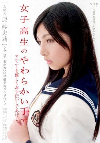 芸能人 原紗央莉 女子高生のやわらかい手でオナニーを優しくお手伝いしてあげる。 [DVD]