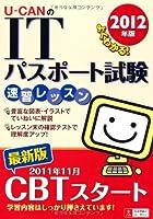 2012年版U-CANのITパスポート試験速習レッスン (ユーキャンの資格試験シリーズ)