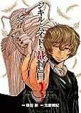 ジキルとハイドと裁判員 3 (ビッグ コミックス)