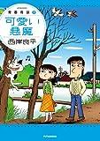 青春奇談 可愛い悪魔 (アクションコミックス)