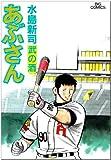 あぶさん (79) (ビッグコミックス)