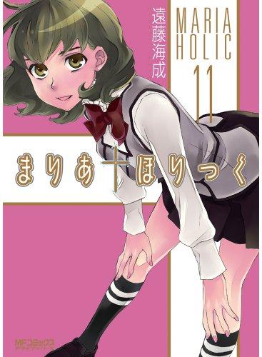 まりあ†ほりっく 11 (アライブコミックス)