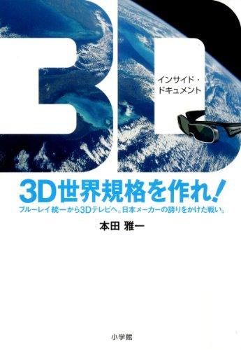 インサイド・ドキュメント「3D世界規格を作れ!」