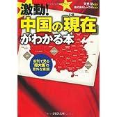 激動!中国の「現在」がわかる本 (PHP文庫)