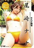 オイシイ関係 尾崎ナナ Air control [DVD]