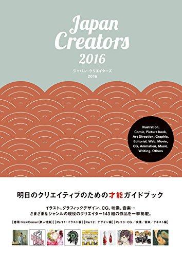 ジャパン・クリエイターズ 2016