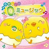 すく(音符記号)いくスマイルミュージックシリーズ うれしい!0さいミュージック