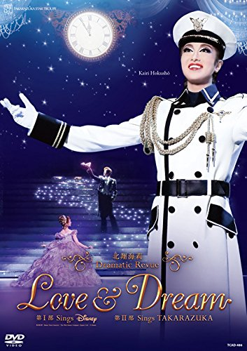 星組梅田芸術劇場公演 北翔海莉 Dramatic Revue『LOVE & DREAM』— I. Sings Disney/ II. Sings TAKARAZUKA— [DVD]