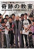 No.898 生きる力を引き出す授業(上) 〜 伝説の国語教師・橋本武