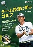 チーム芹澤に学ぶゴルフ ~90切りへの近道~ [DVD] ランキングお取り寄せ