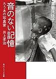 音のない記憶 ろうあの写真家 井上孝治 (角川ソフィア文庫)