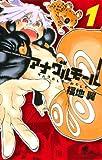 アナグルモール(1) (少年サンデーコミックス)