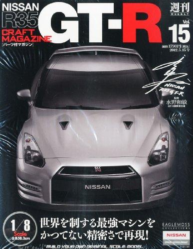 週刊 Nissan (ニッサン) R35 GT-R 2012年 5/15号 [分冊百科]