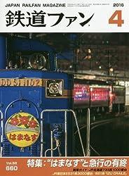鉄道ファン 2016年 04 月号 [雑誌]