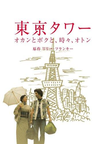 Amazon.co.jp | 東京タワー オカ...