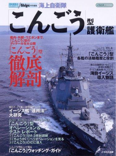 シリーズ 世界の名艦 海上自衛隊「こんごう」型 護衛艦