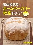 荻山和也のホームベーカリー教室~おいしいパンでおうちカフェ