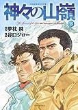 神々の山嶺 下 (愛蔵版コミックス)