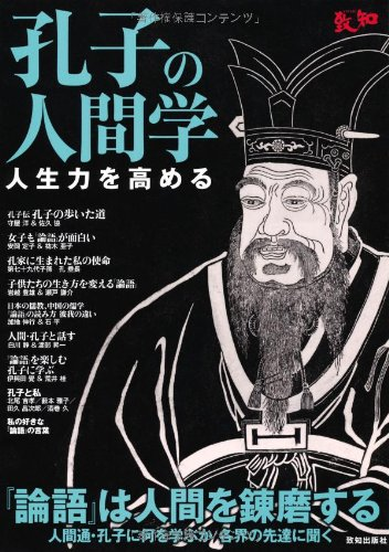 孔子の人間学