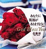 新装版 あなたに祝福がありますように God Bless You (Forest books)
