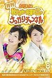 AKB48 秋元才加・宮澤佐江の月刊 うっかりチャンネル 8月号