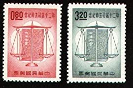 Taiwan Stamps : 1965 C103 Scott 1436-7 20th Judicial Day, MNH, F-VF