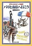 パリと南仏へ行こう―ダヤンのスケッチ紀行 (中公文庫)