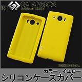 GALAPAGOS  003SH ソフトシリコンケース イエロー 黄 ガラパゴス シャープ