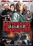 孫文の義士団 -ボディガード&アサシンズ- スペシャル・エディション [DVD]
