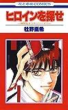 ヒロインを探せ -神林&キリカシリーズ(1)- (花とゆめコミックス)