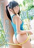 旬撮 渡辺彩美奈 [DVD]