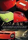 スーパーカー伝説 [DVD]
