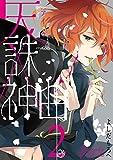 天誅×神曲《アイウタ》(2) (ガンガンコミックス)