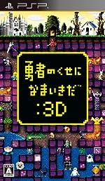 勇者のくせになまいきだ:3D